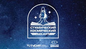 ТУСУР отправит студенческий космический десант на «ИСС» имени академика М. Ф. Решетнёва