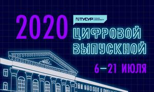 Цифровой выпускной ТУСУРа продлится две недели